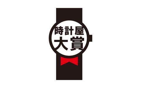2019年時計屋大賞発表