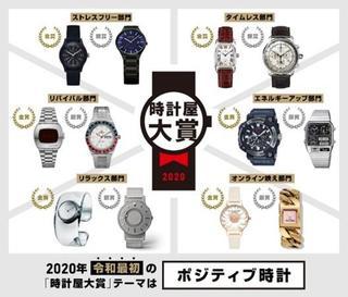 時計屋大賞2020 ファッションウォッチ振興会 会長・理事コメント